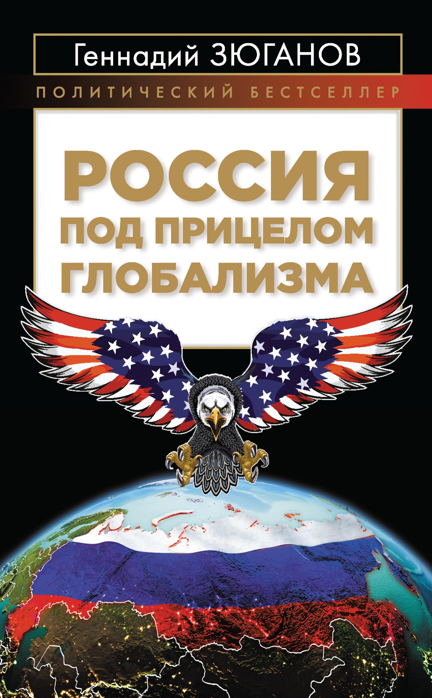 Геннадий Зюганов Россия под прицелом глобализма геннадий зюганов глядя в будущее
