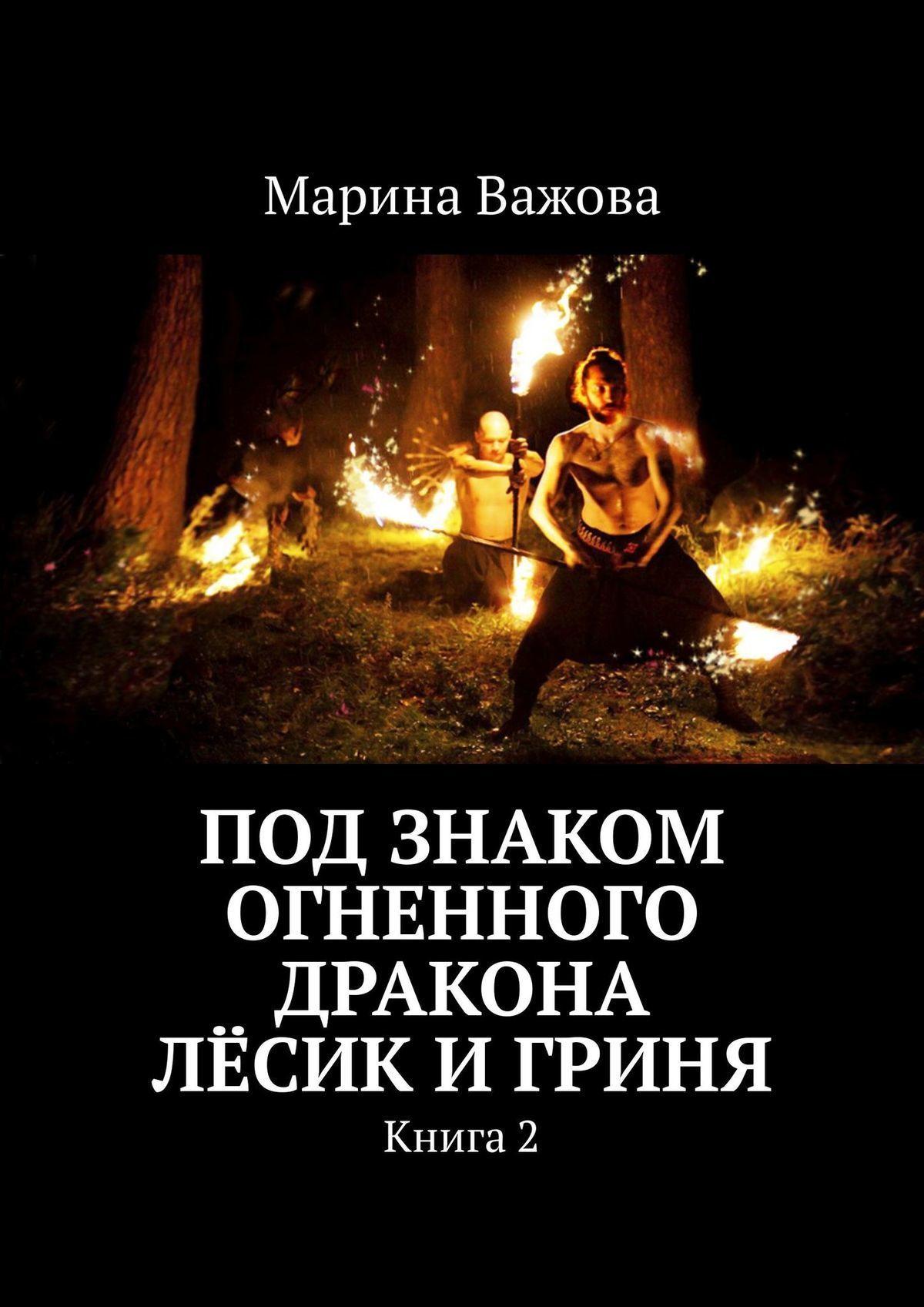 Марина Важова Под знаком огненного дракона. Лёсик и Гриня. Книга2