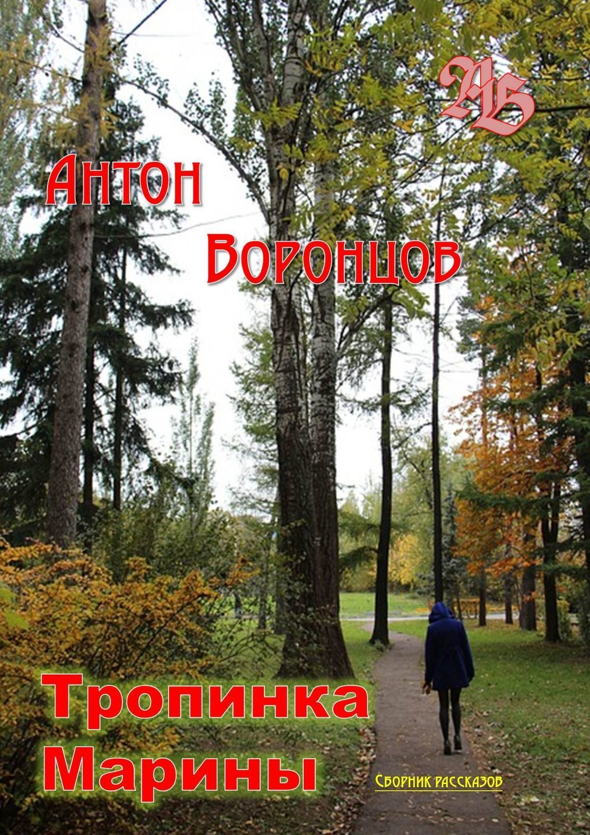 Антон Воронцов - Тропинка Марины. Сборник рассказов