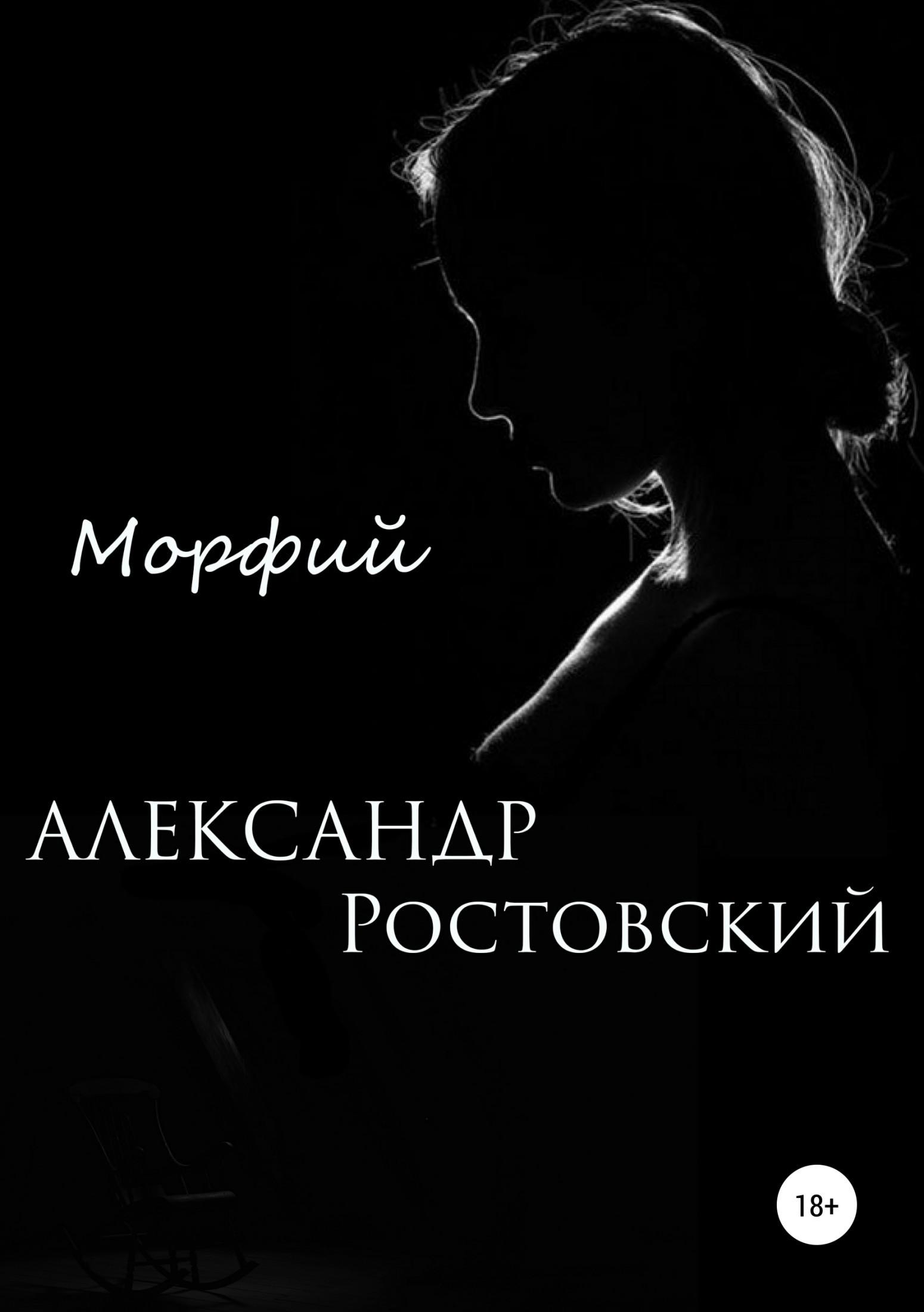 Александр Ростовский Морфий