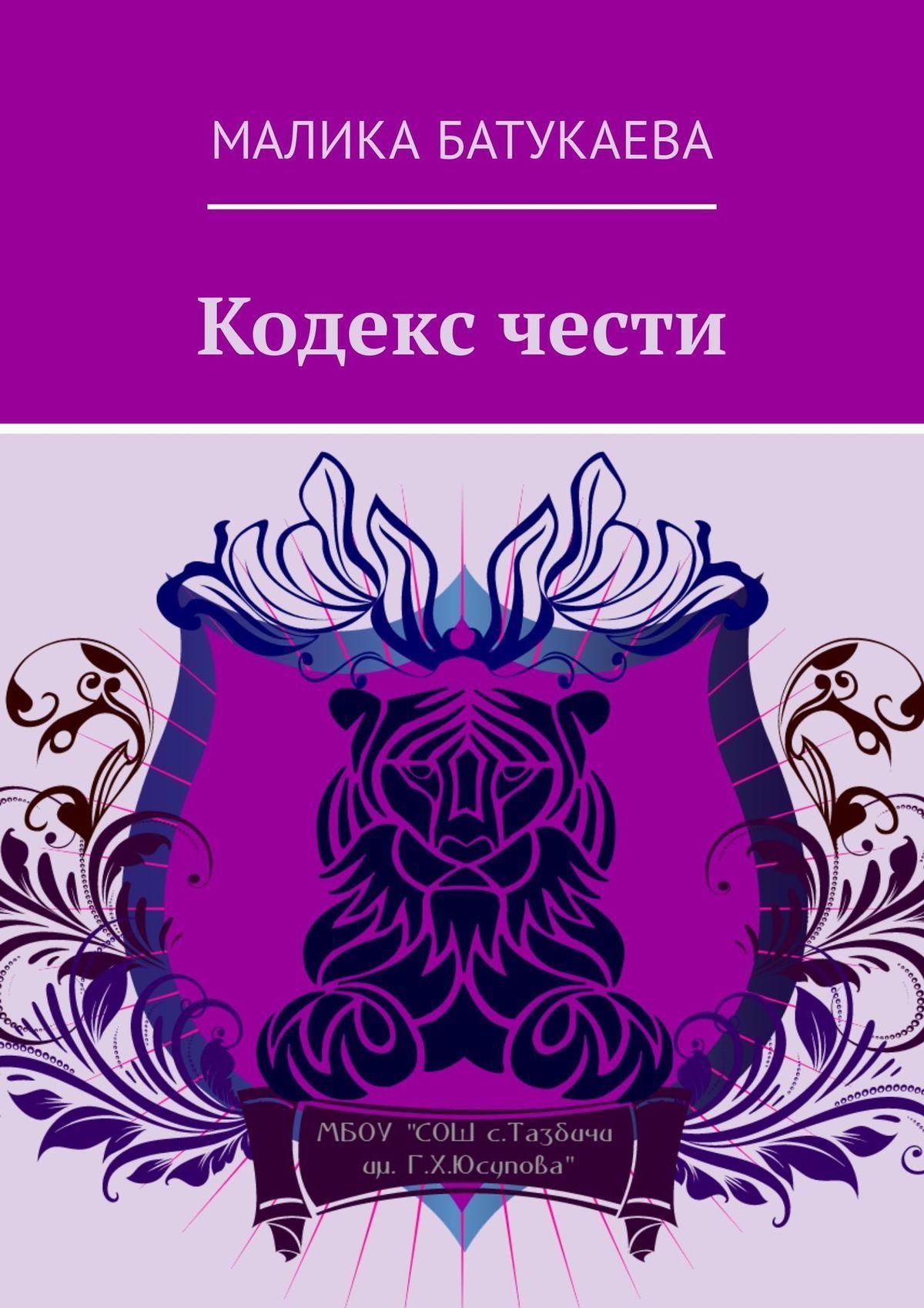 Малика Батукаева Кодекс чести сингер б корпоративный кодекс чести isbn 9789851520882