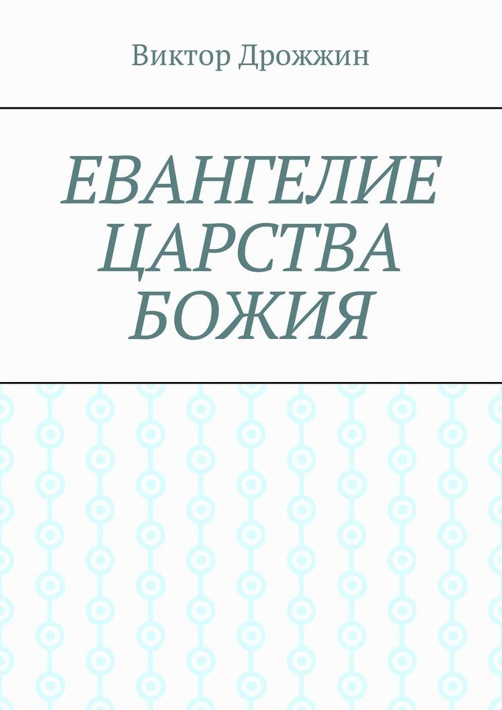 Виктор Васильевич Дрожжин Евангелие Царства Божия