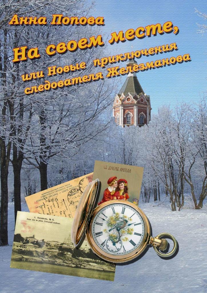 На своем месте, или Новые приключения следователя Железманова