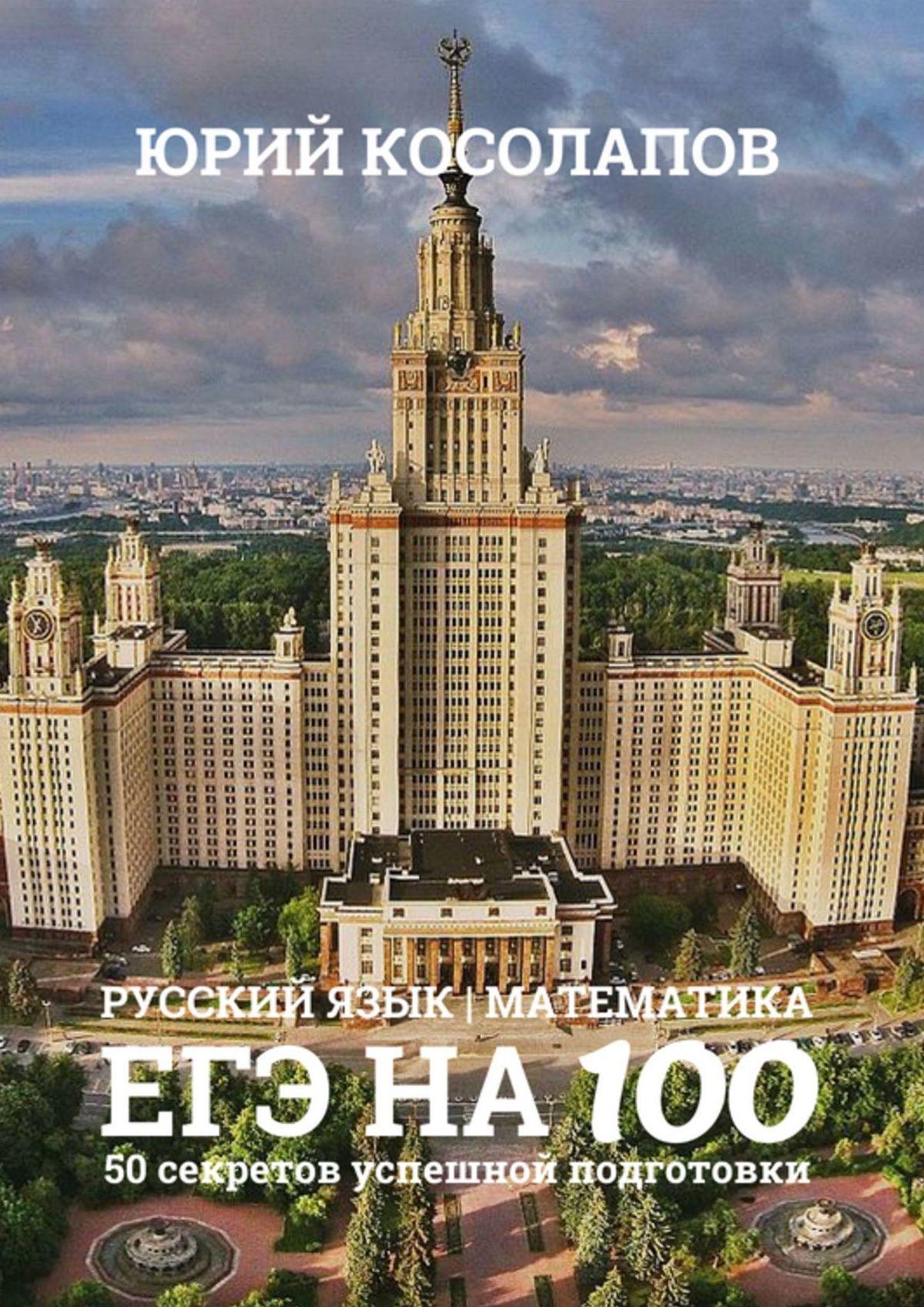 Юрий Игоревич Косолапов ЕГЭ на100. 50 секретов успешной подготовки тарифный план