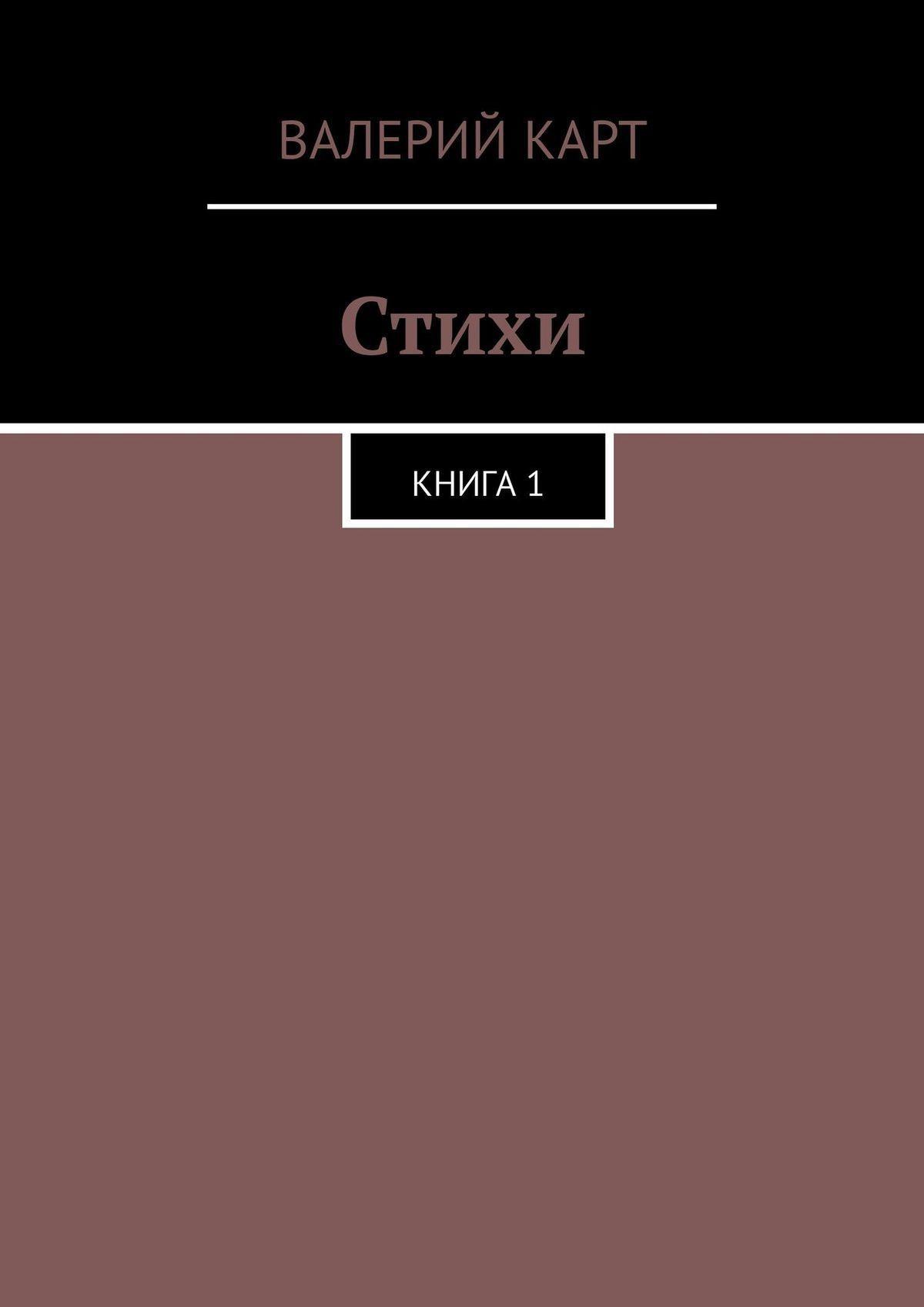 Валерий Григорьевич Карт Стихи. Книга1 виктор григорьевич мэллер в начале молодости было…