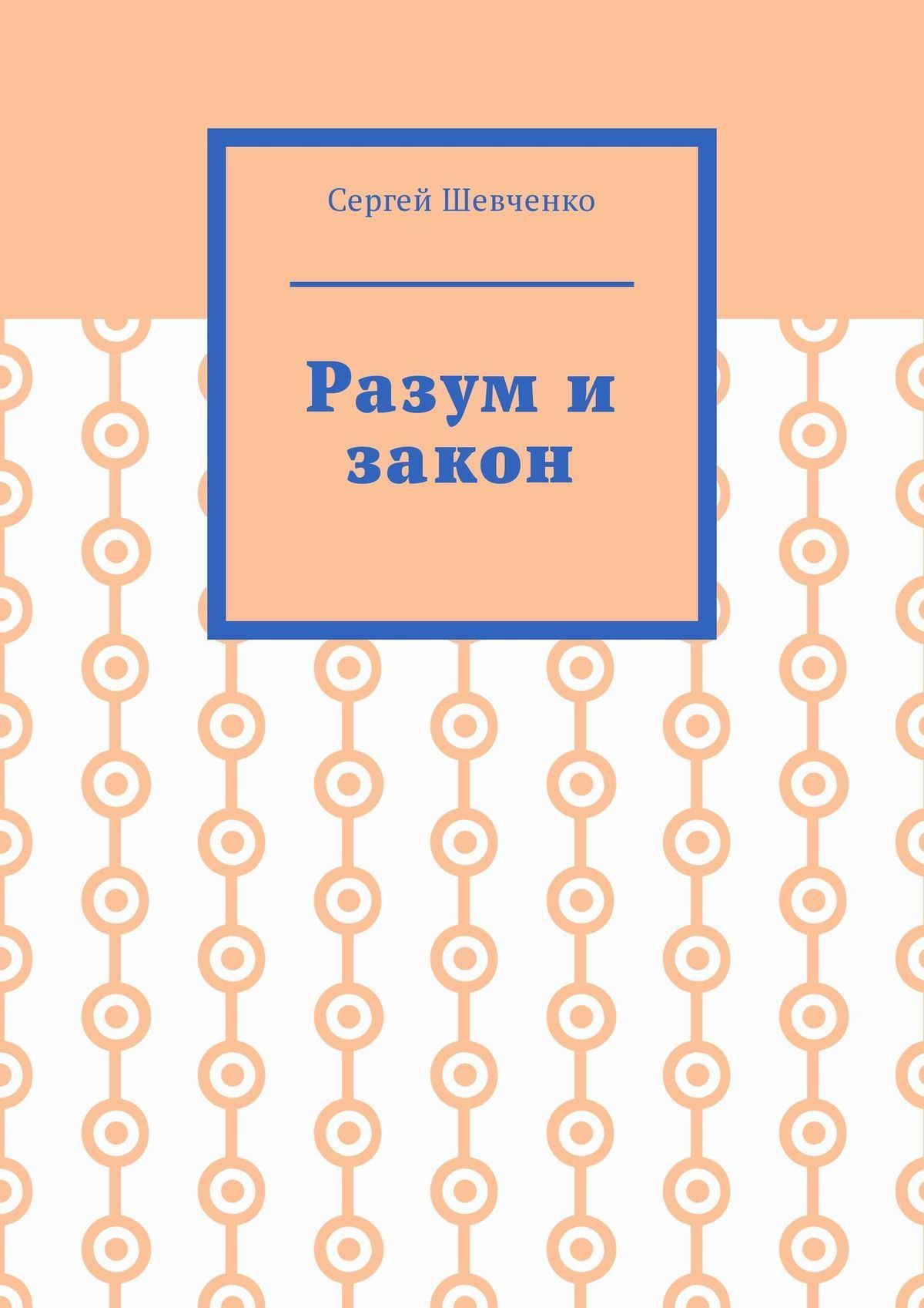 Сергей Шевченко - Разум и закон