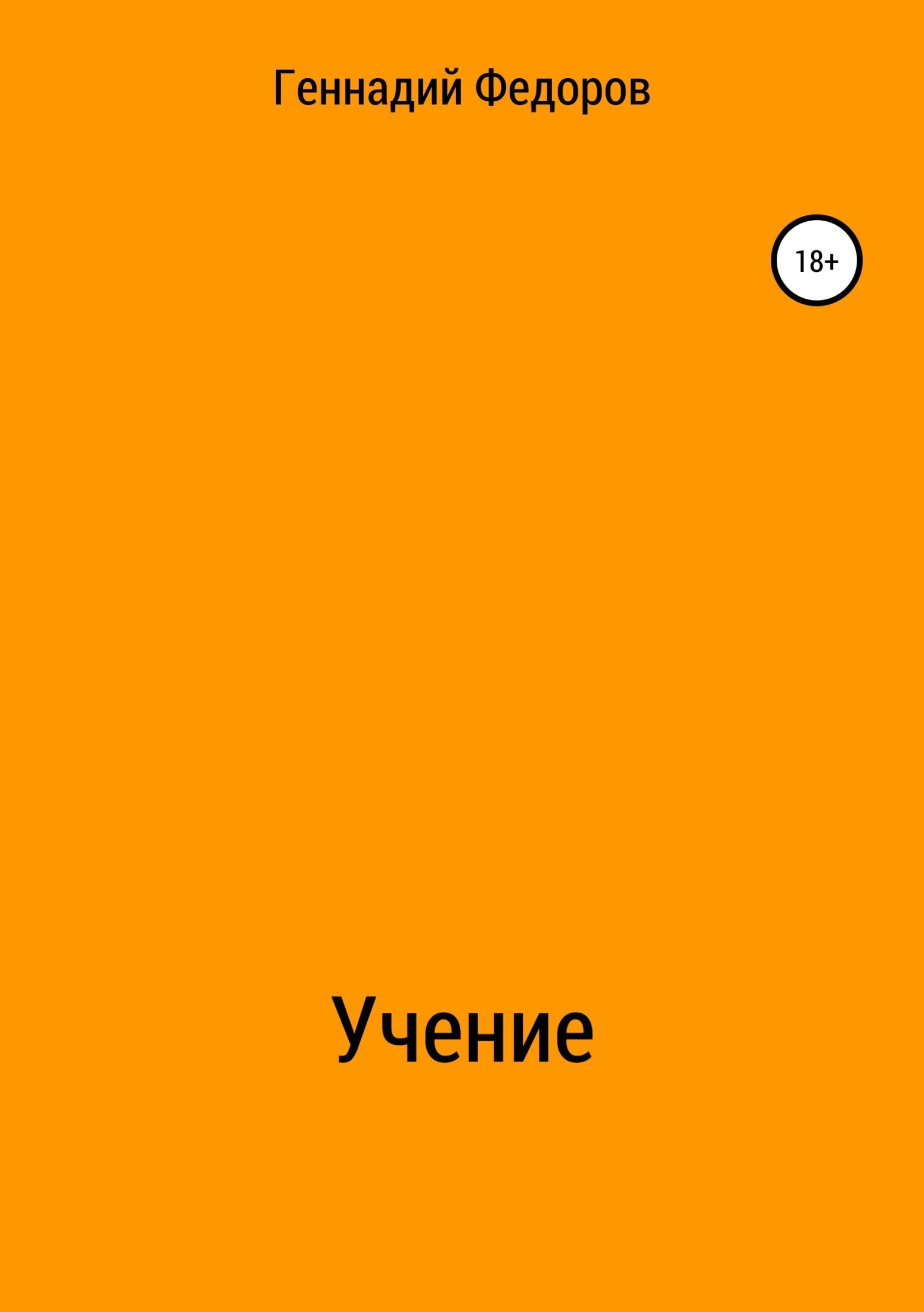 Геннадий Анатольевич Федоров Учение геннадий анатольевич бурлаков новогодние читалки и стихи для детей