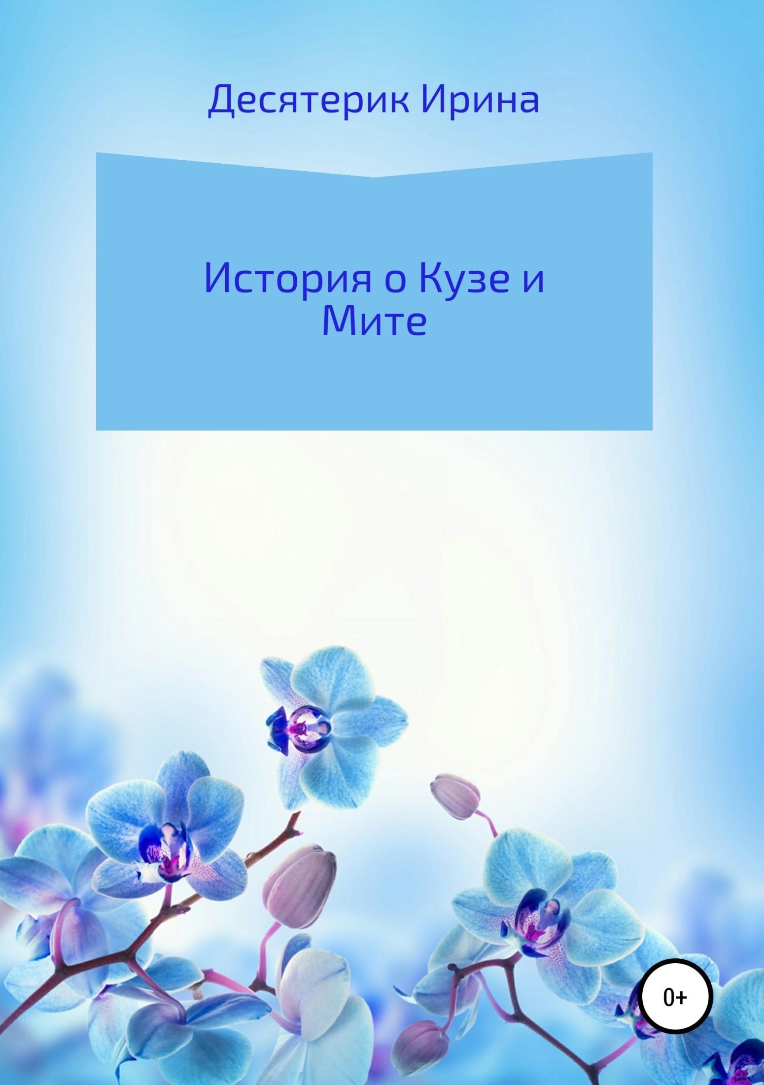 История о Кузе и Мите