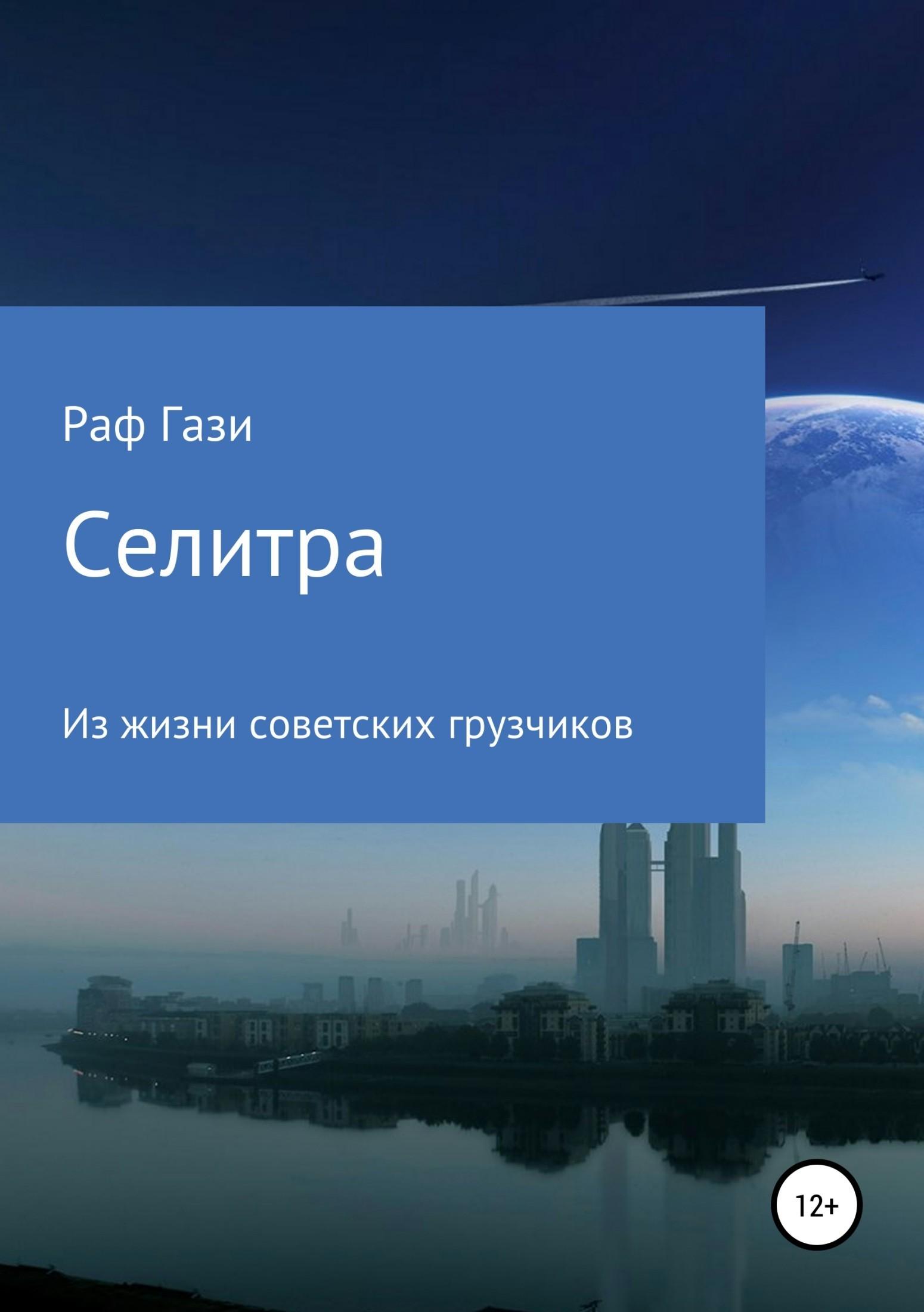 Рафаэль Марсович Миргазизов Селитра