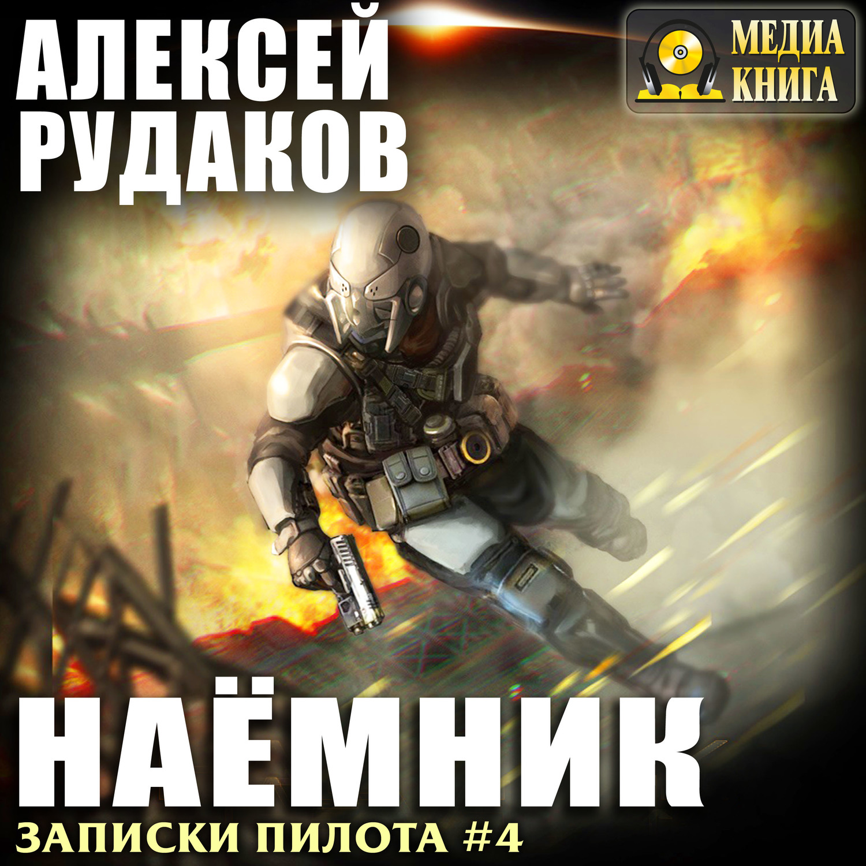 Алексей Рудаков Наёмник