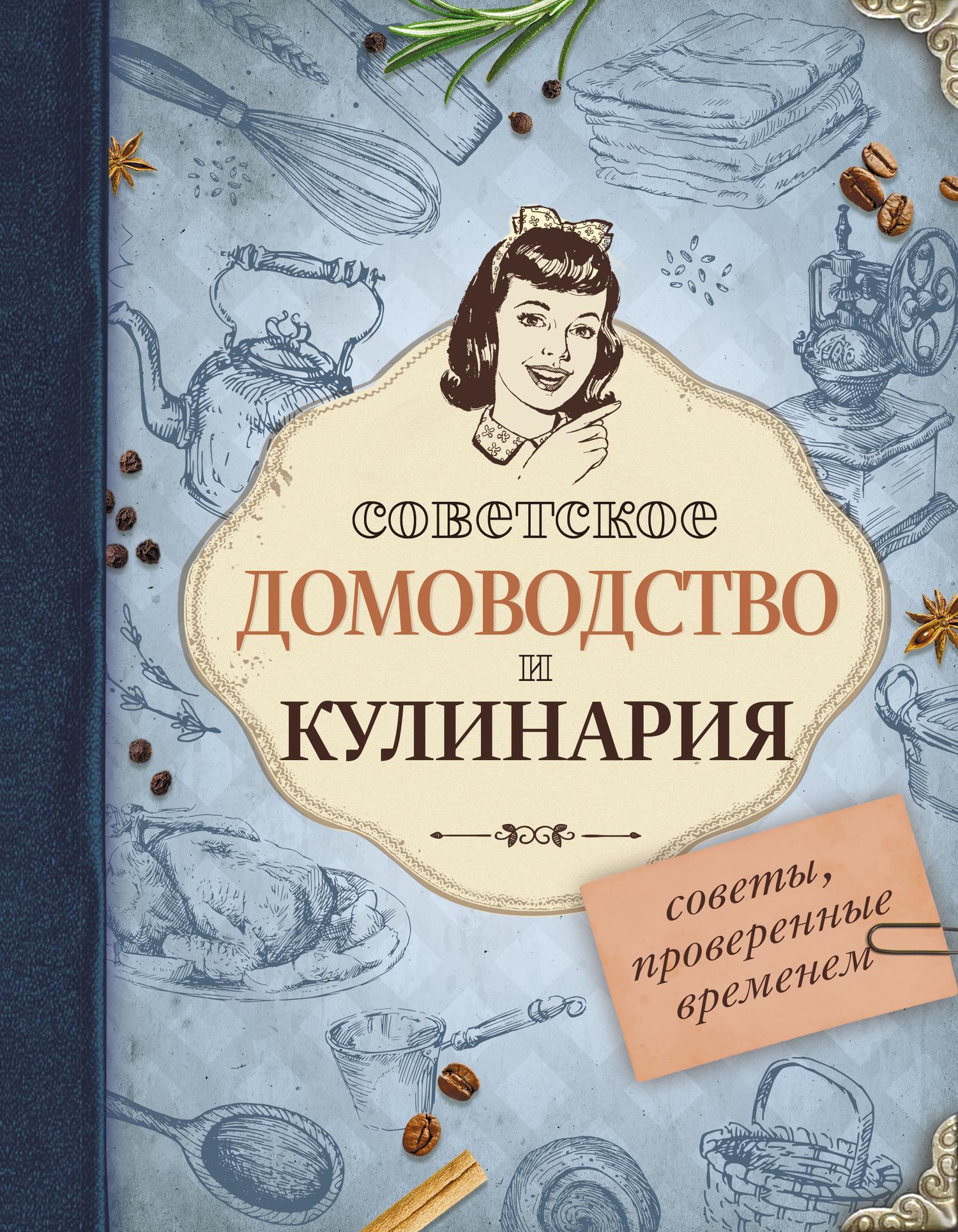 Отсутствует Советское домоводство и кулинария. Советы, проверенные временем