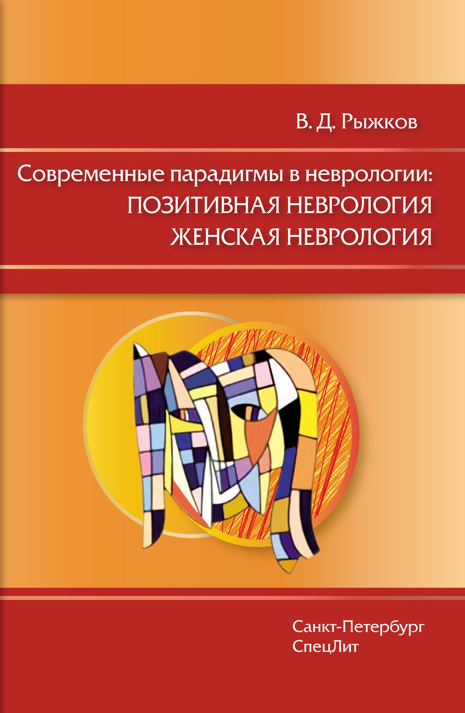 В. Д. Рыжков Современные парадигмы в неврологии: Позитивная неврология. Женская неврология в д рыжков современная парадигма в медицине позитивная неврология