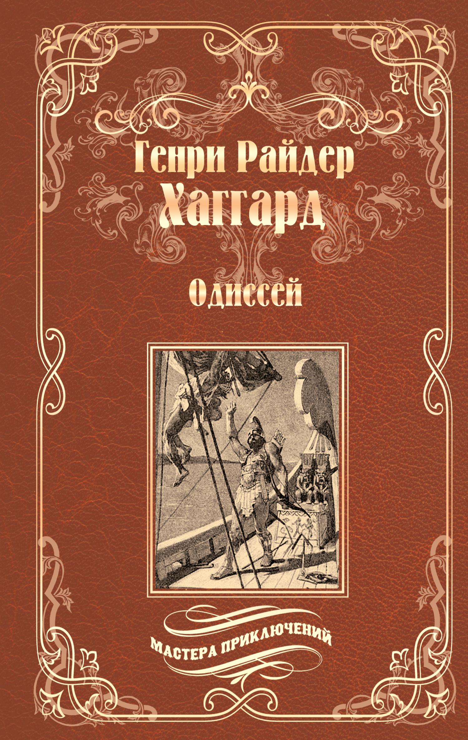 Генри Райдер Хаггард - Одиссей. Владычица Зари (сборник)