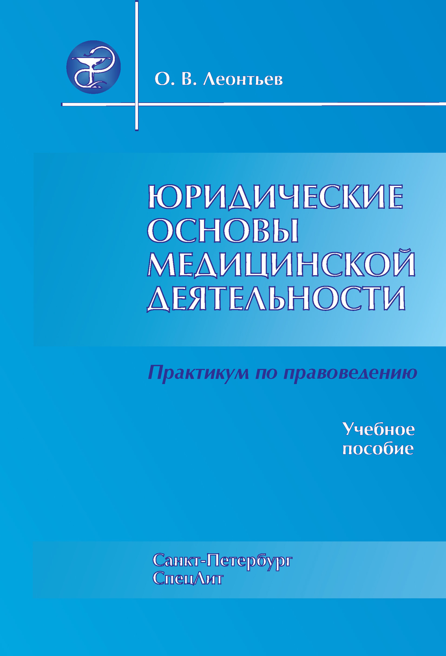 Олег Леонтьев - Юридические основы медицинской деятельности. Практикум по правоведению