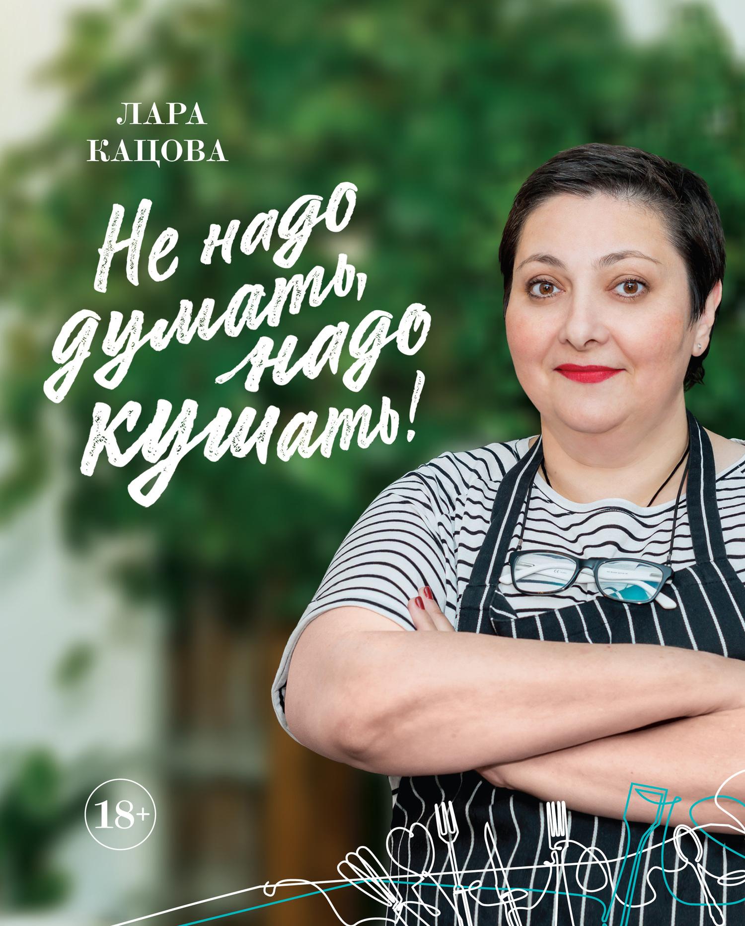 Лара Кацова Не надо думать, надо кушать! ваш домашний повар картошка чудо рецепты