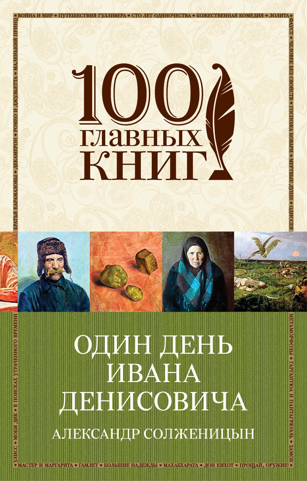 Александр Солженицын Один день Ивана Денисовича (сборник)