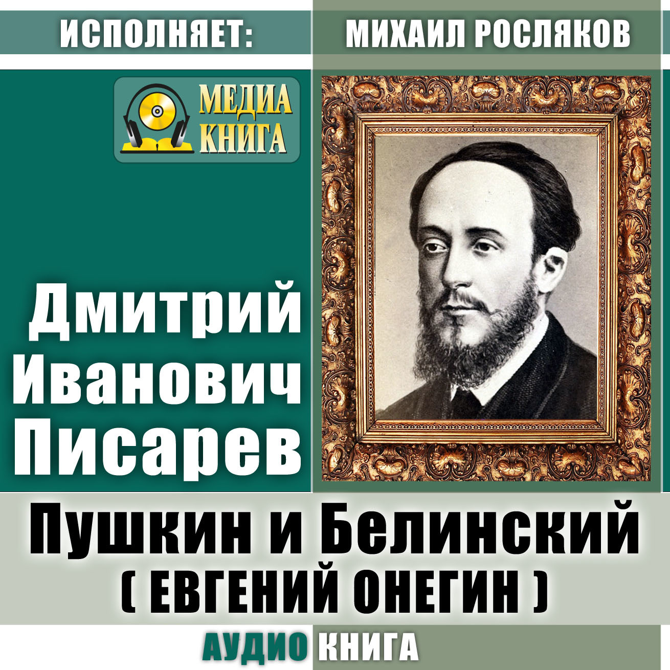Пушкин и Белинский (Евгений Онегин)