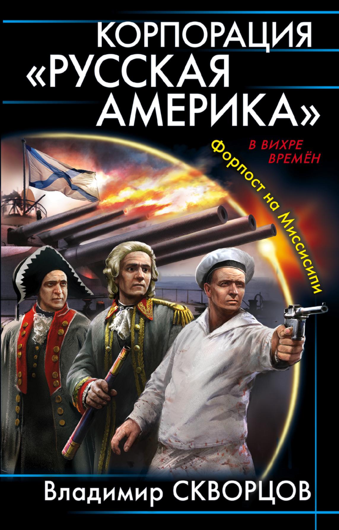Владимир Скворцов - Корпорация «Русская Америка». Форпост на Миссисипи