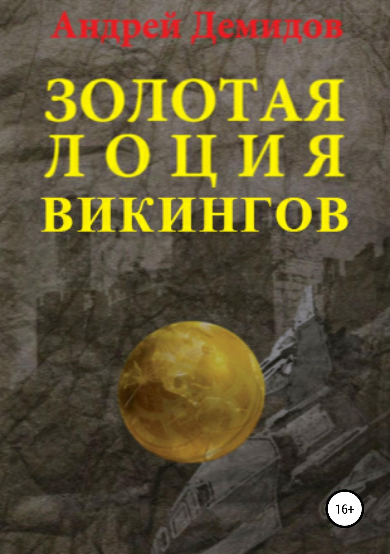 Андрей Демидов - Золотая лоция викингов