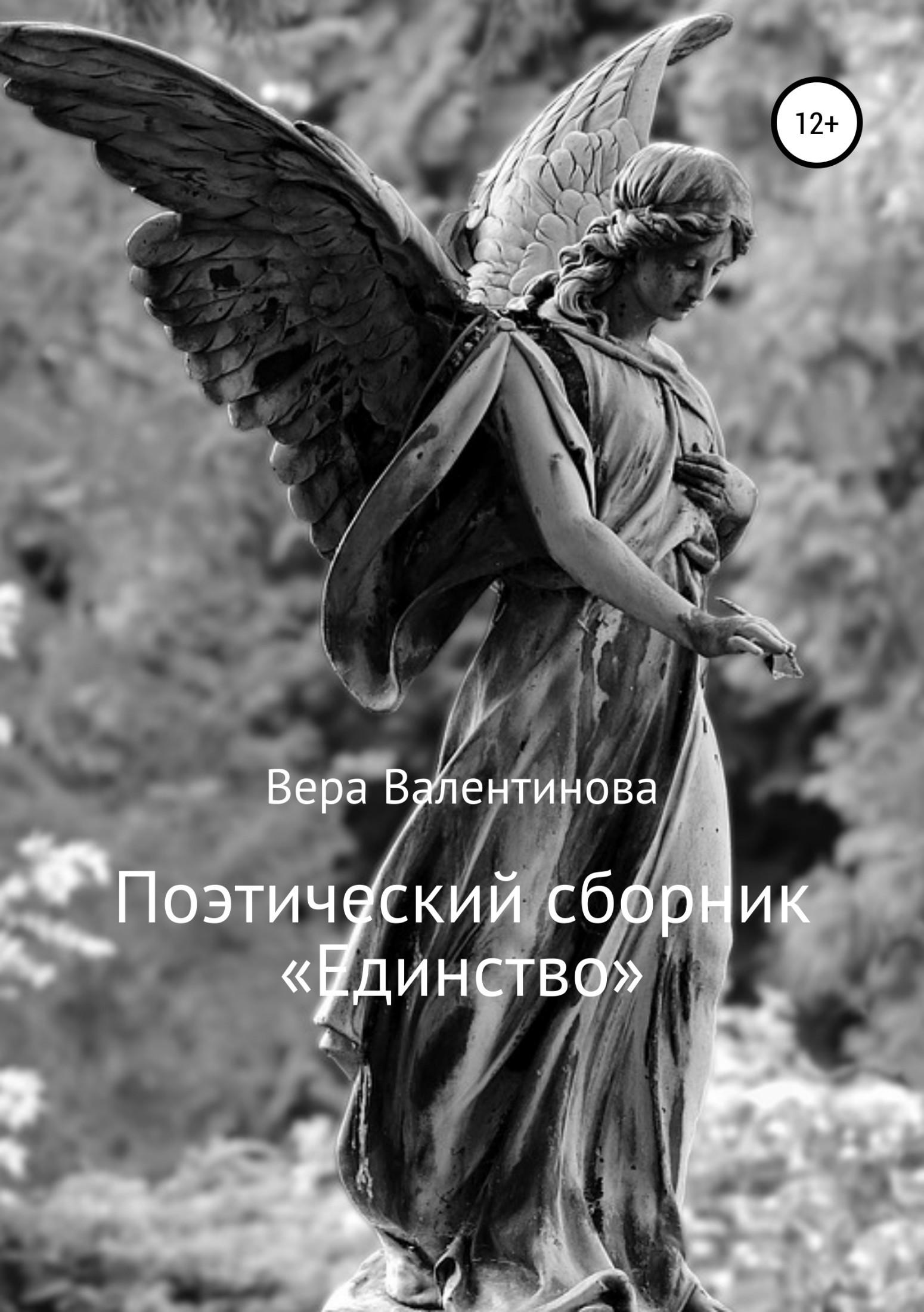 Вера Валентинова Поэтический сборник «Единство» 2015 2015 2014