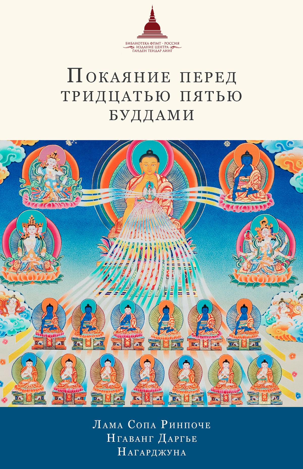 лама Сопа Ринпоче Покаяние перед Тридцатью пятью буддами (сборник) йонге мингьюр ринпоче радостная мудрость принятие перемен и обретение свободы