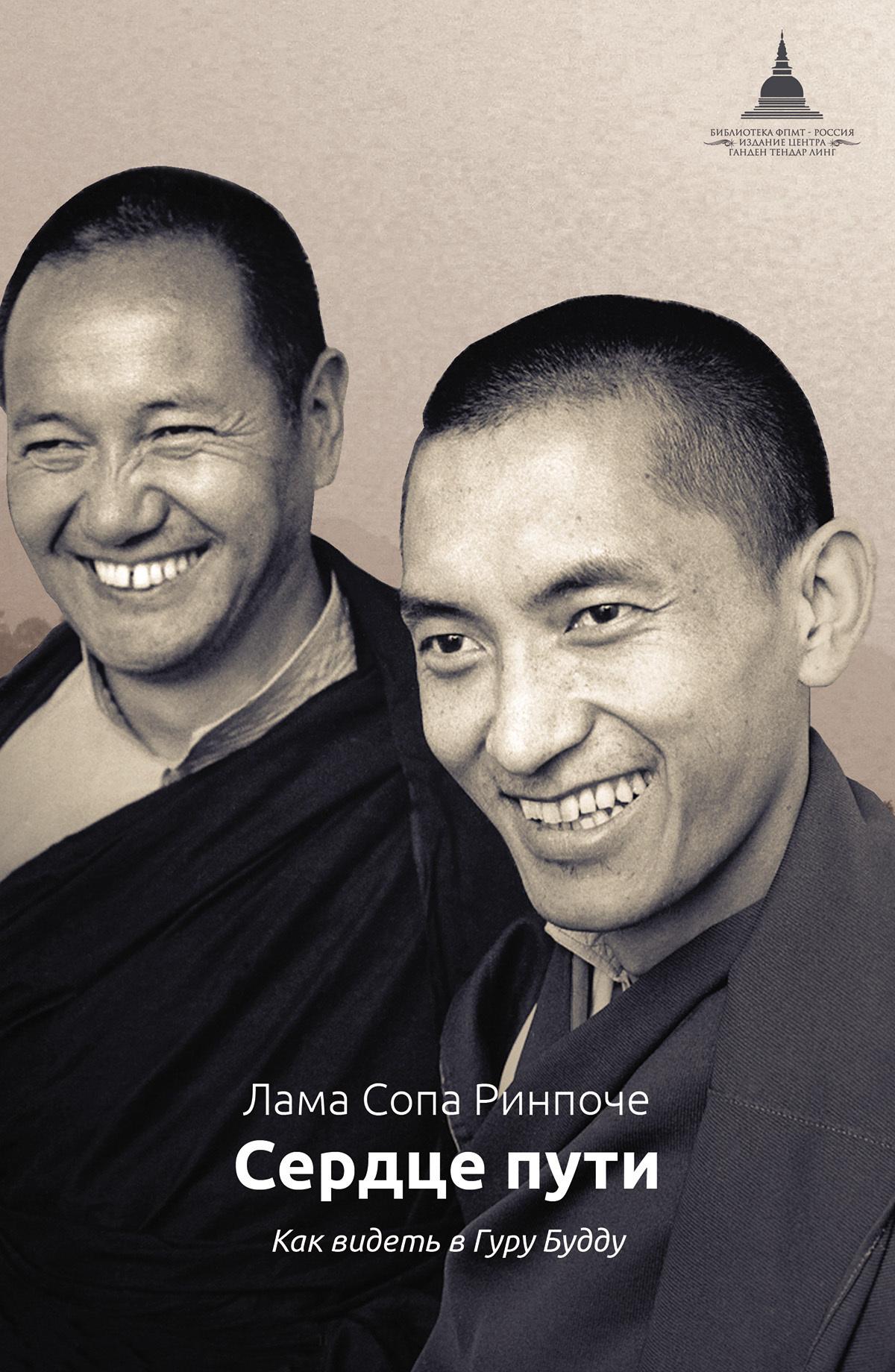 лама Сопа Ринпоче Сердце пути. Как видеть в Гуру Будду йонге мингьюр ринпоче радостная мудрость принятие перемен и обретение свободы