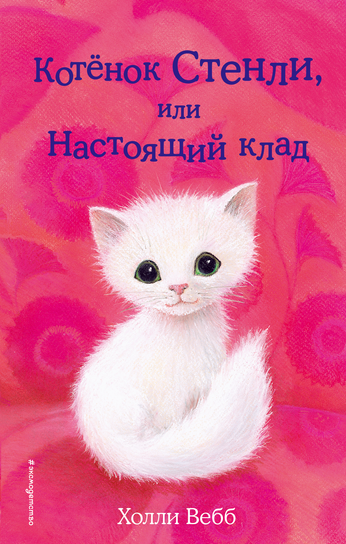 Холли Вебб - Котёнок Стенли, или Настоящий клад