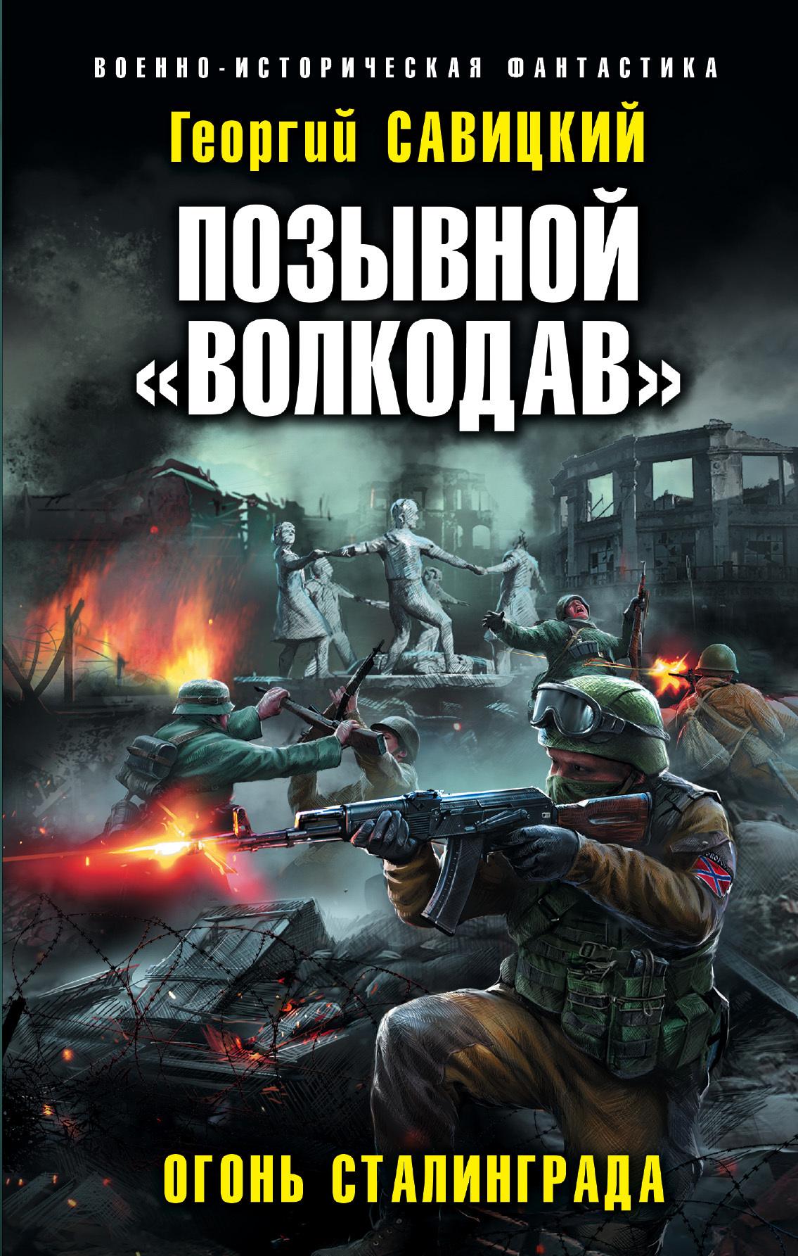 Георгий Савицкий - Позывной «Волкодав». Огонь Сталинграда