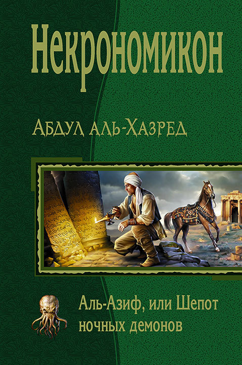 Абдул аль-Хазред Некрономикон. Аль-Азиф, или Шепот ночных демонов