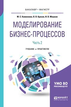 Моделирование бизнес-процессов. В 2 ч. Часть 2. Учебник и практикум для бакалавриата и магистратуры