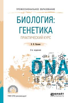 Биология: генетика. Практический курс 2-е изд., пер. и доп. Учебное пособие для СПО