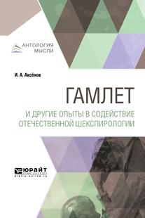 Гамлет и другие опыты в содействие отечественной шекспирологии