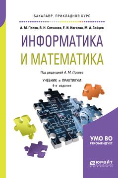 Валерий Николаевич Сотников Информатика и математика 4-е изд., пер. и доп. Учебник и практикум для прикладного бакалавриата