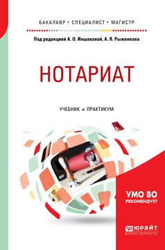 Нотариат. Учебник и практикум для бакалавриата, специалитета и магистратуры