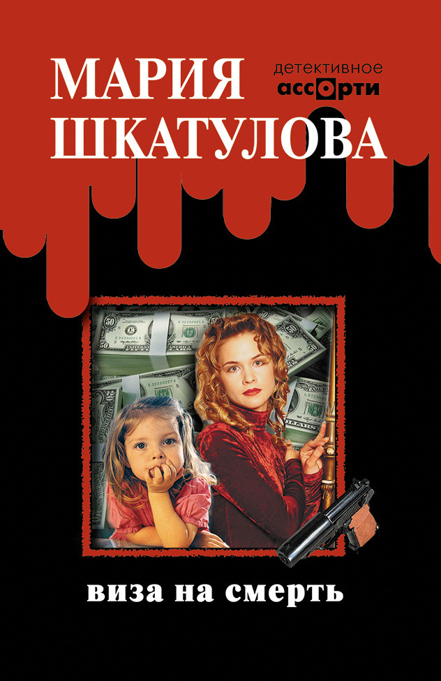Мария Шкатулова - Виза на смерть