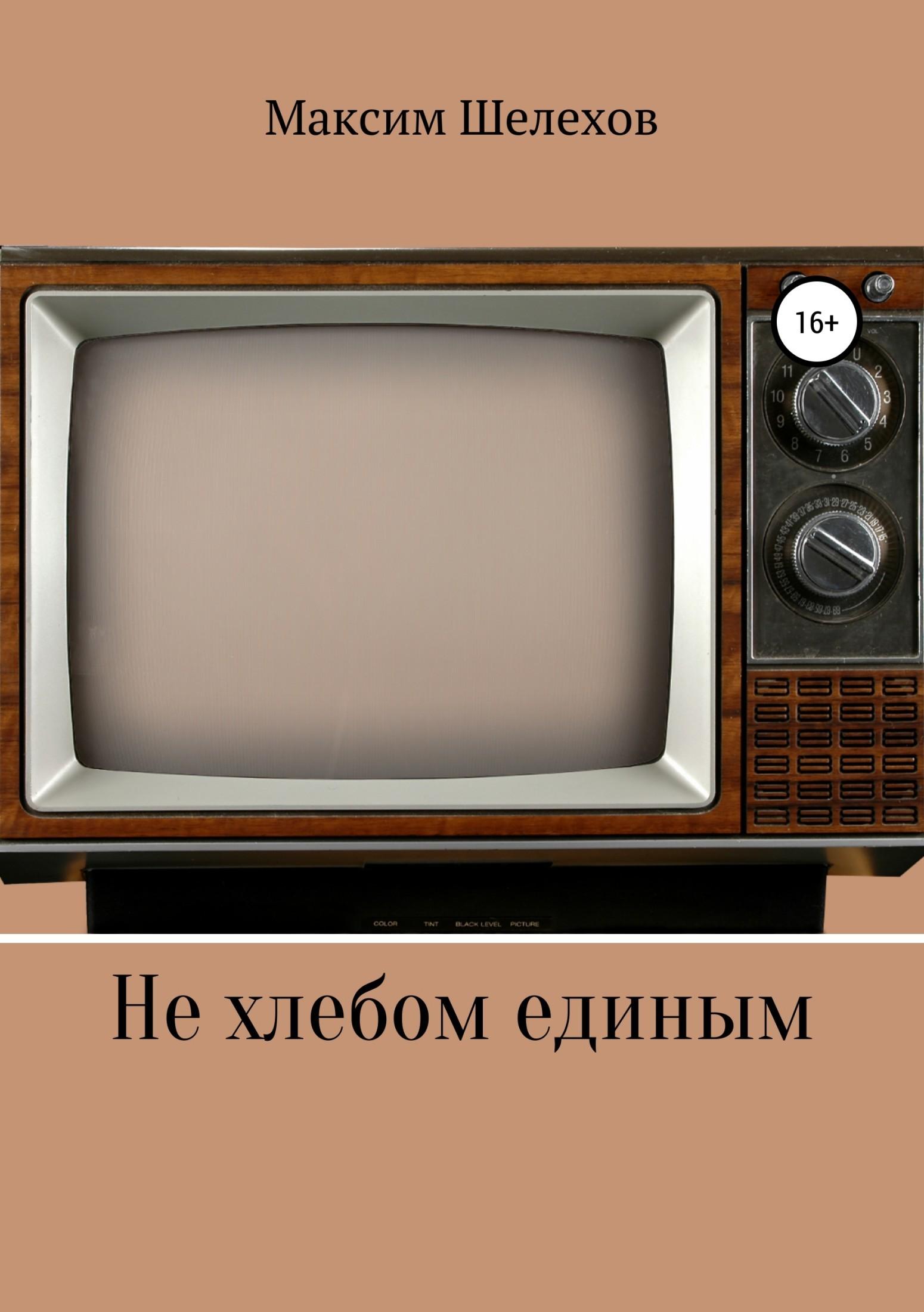 Максим Юрьевич Шелехов Не хлебом единым бахчанян в не хлебом единым меню коллаж