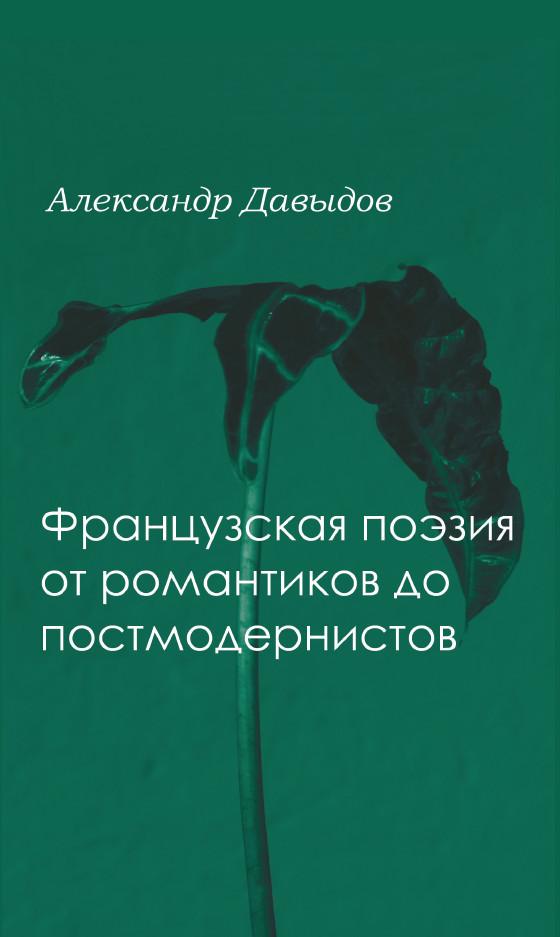 Александр Давидович Давыдов Французская поэтика от романтики до постмодернистов