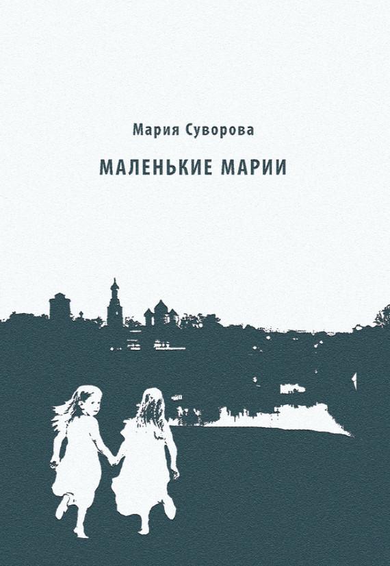 Мария Суворова Маленькие Марии