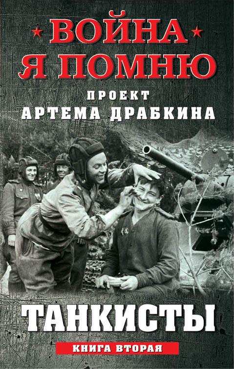 Сборник, Артем Драбкин - Танкисты. Книга вторая