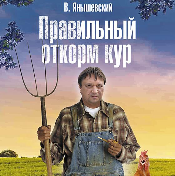 В.В. Янышевский Правильный откорм кур аудиокниги