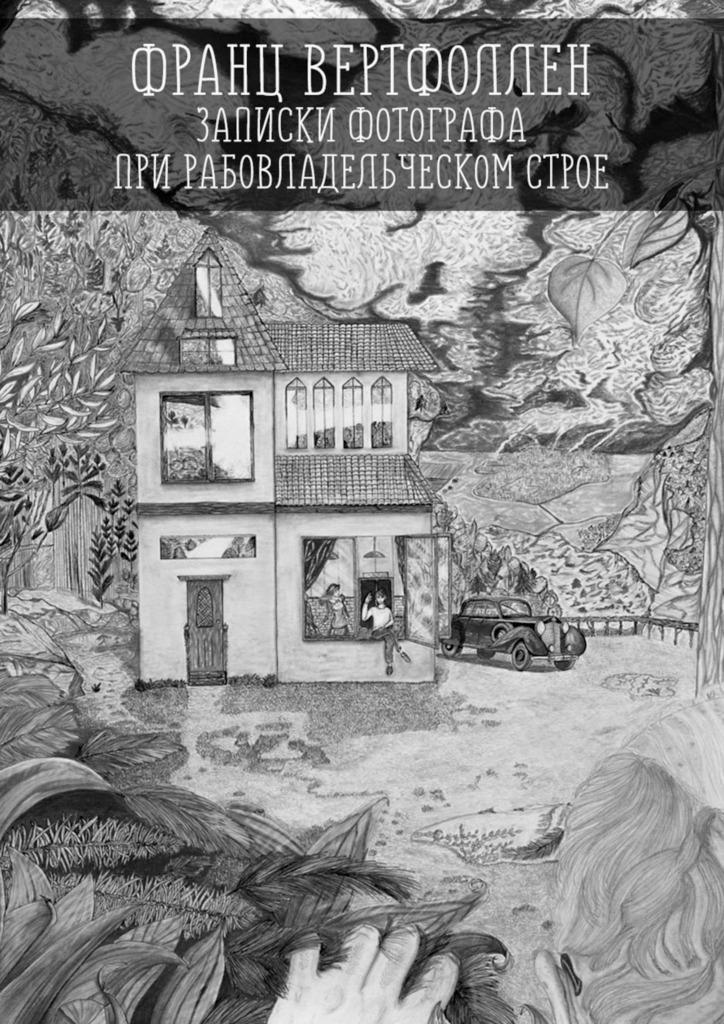 Записки фотографа при рабовладельческом строе. Цикл «Безделушка»