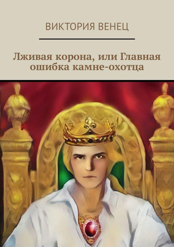 Лживая корона, или Главная ошибка камне-охотца