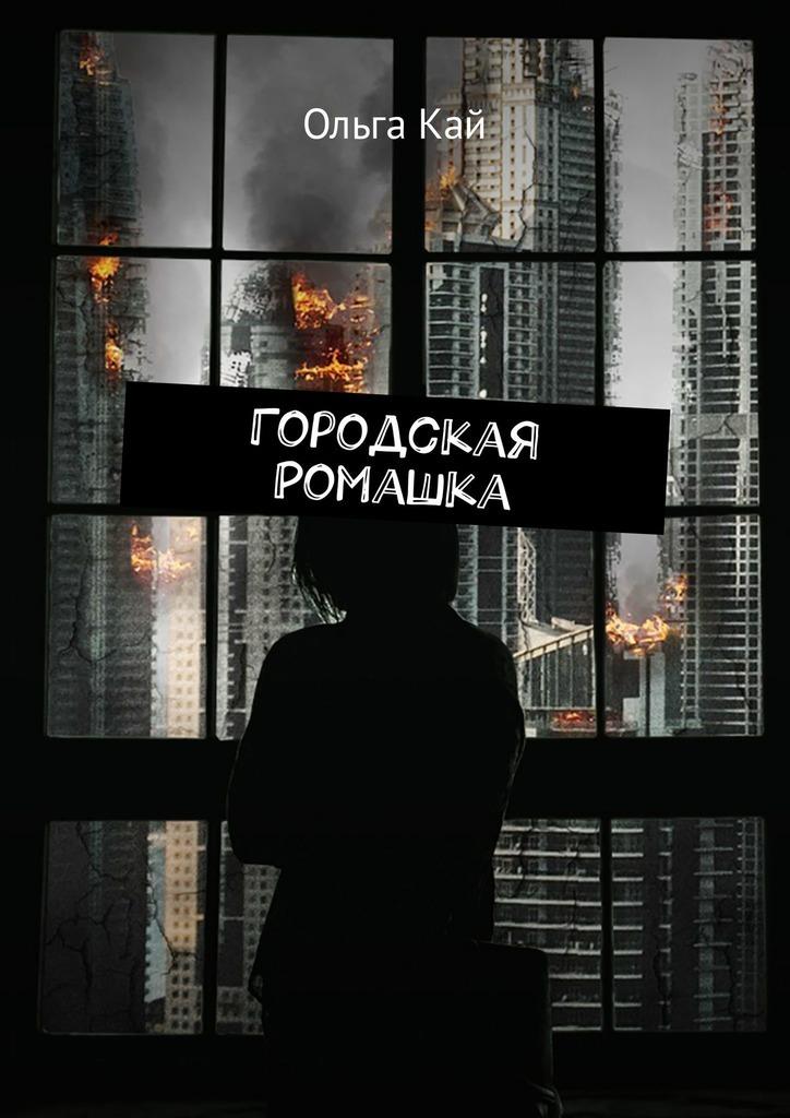 Городская Ромашка