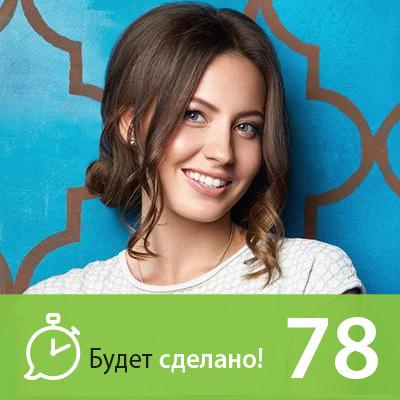 Никита Маклахов Анна Всехсвятская: Как быть верным своим ценностям? самоучитель по тайм менеджменту cd