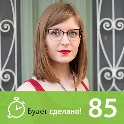 Никита Маклахов Ольга Шевченко: Как работать из любой точки мира?