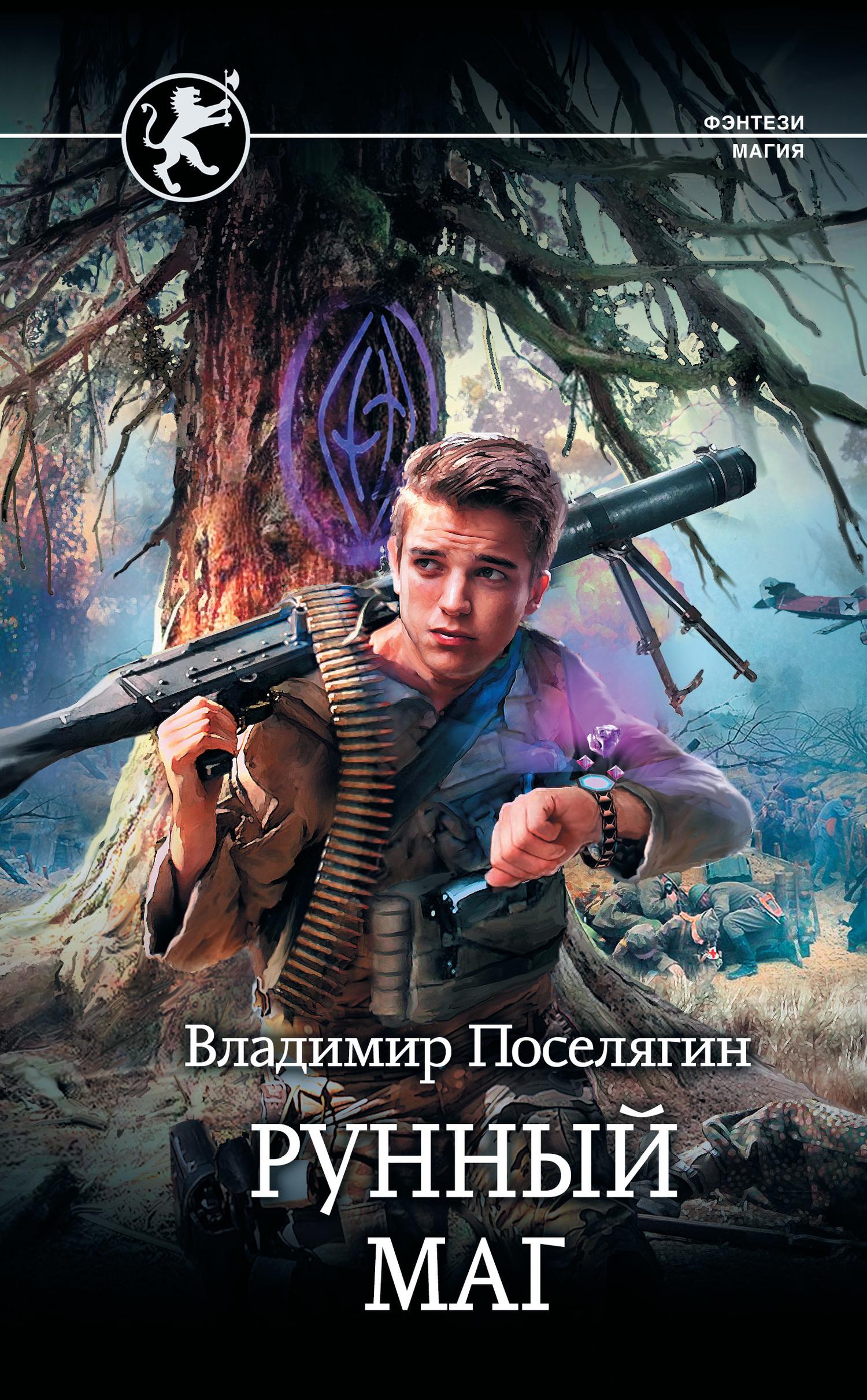 Владимир Поселягин Рунный маг