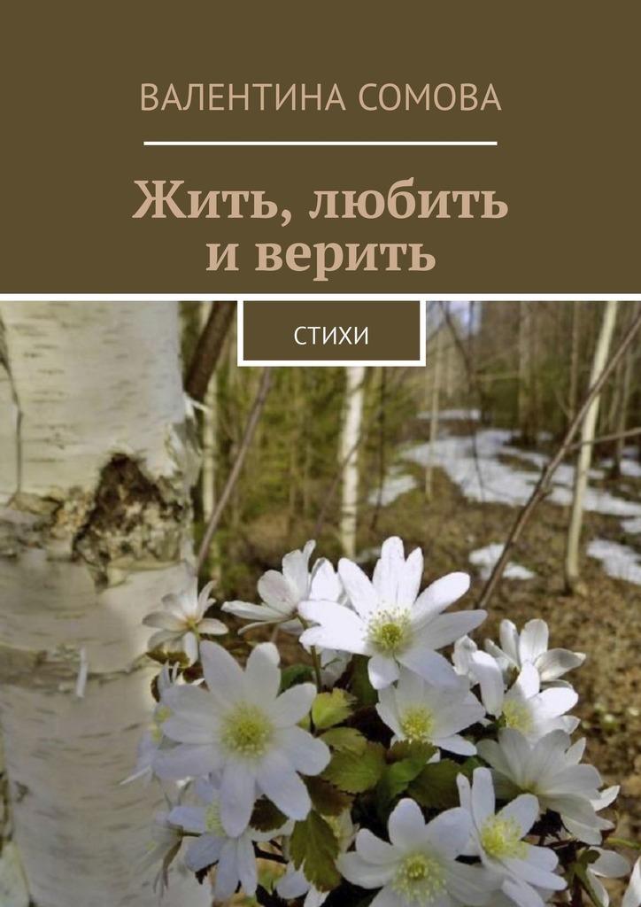 Валентина Сомова Жить, любить иверить. Стихи все о зайке