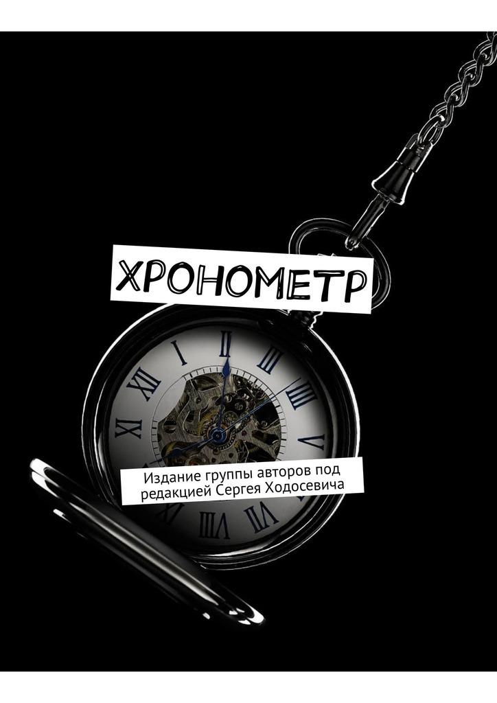 Сергей Ходосевич Хронометр. Издание группы авторов под редакциейСергеяХодосевича