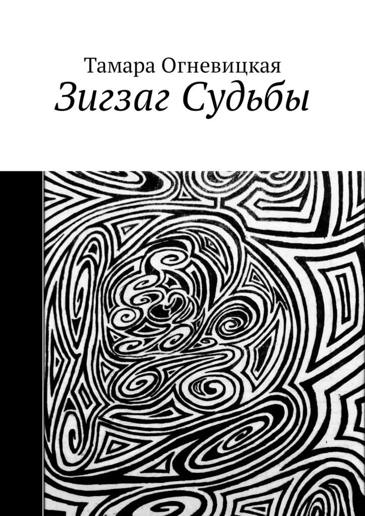 Зигзаг Судьбы