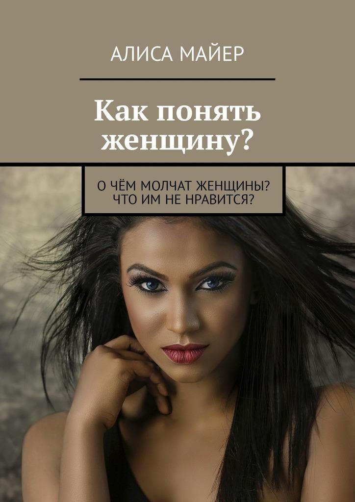 Как понять женщину? Очём молчат женщины? Что имненравится?